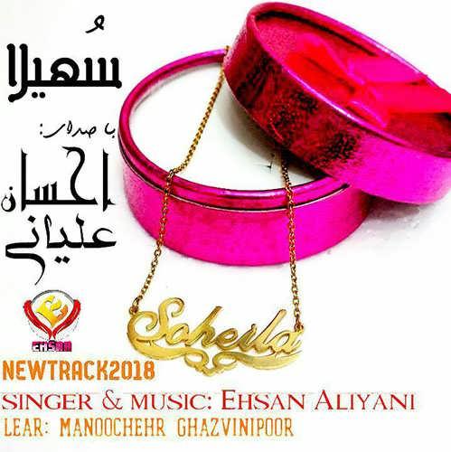 آهنگ جدید احسان علیانی با نام سهیلا