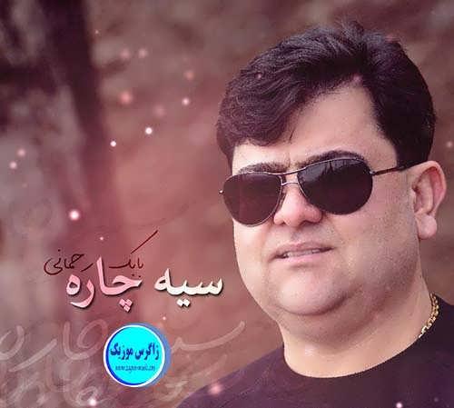 دانلود آهنگ جدید بابک رحمانی با نام سیه چاره