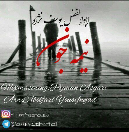 دانلود آهنگ فارسی جدید ابوالفضل یوسف نژاد با نام نیمه جون