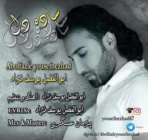 دانلود آهنگ جدید ابوالفضل یوسف نژاد با نام ساده دل