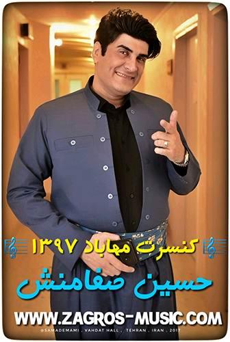 دانلود کنسرت حسین صفامنش در مهاباد