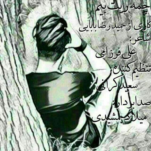 دانلود آهنگ جدید حمیدرضا بابایی بنام چمه ریت بیم
