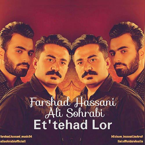 دانلود آهنگ لری جدید از علی سهرابی و فرشاد حسنی با نام اتحاد لر