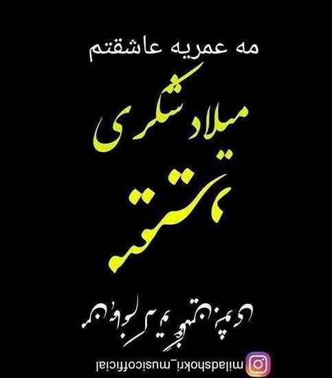 دانلود اهنگ جدید میلاد شکری با نام مه عمریه عاشقتم