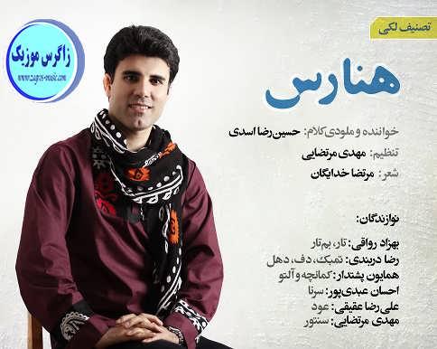 دانلود آهنگ جدید لکی از حسین رضا اسدی با نام هنارس