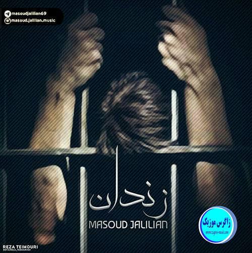 دانلود آهنگ جدید مسعود جلیلیان با نام زندان