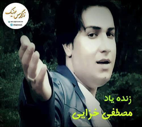 دانلود آهنگ مصطفی خزایی - شاهزاده شیرین